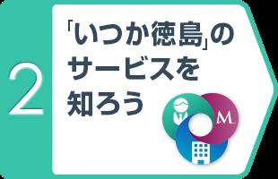「いつか徳島」のサービスの特徴イメージ