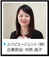 ムツビエージェント株式会社 企業担当 中西 昌子