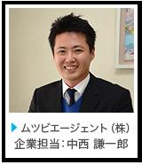 ムツビエージェント株式会社 企業担当:中西 謙一郎