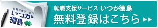 転職支援サービス いつか徳島 無料登録はこちら