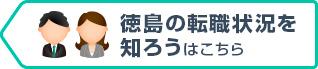 徳島の転職状況を知ろう