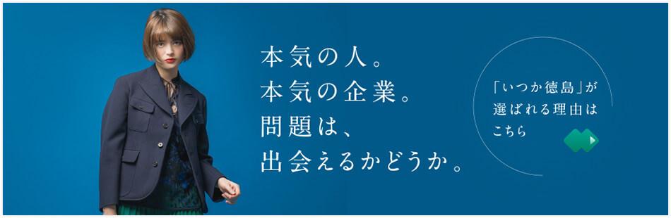 徳島 営業 求人